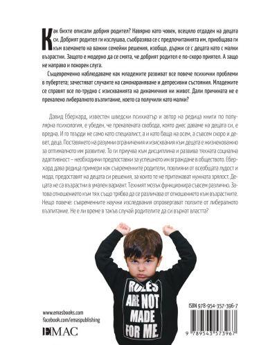 Как децата завзеха властта - 2