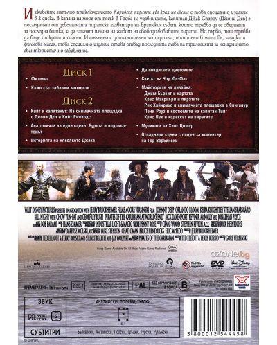 Карибски пирати: На края на света - Специално издание в 2 диска (DVD) - 3