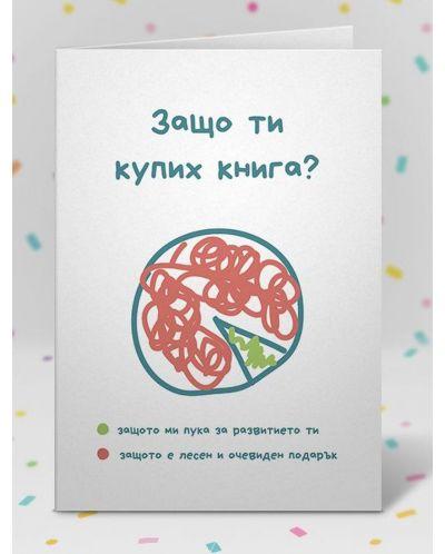 Картичка Мазно.бг - Защо ти купих книга?-1 - 2