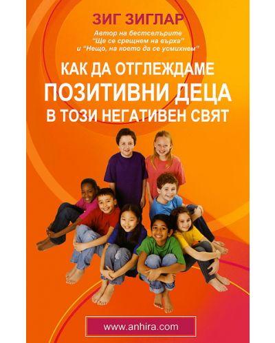 Как да отглеждаме позитивни деца в този негативен свят - 1