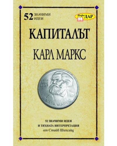 Капиталът на Карл Маркс - 1