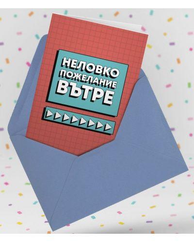 Картичка Мазно - Неловко пожелание вътре - 3