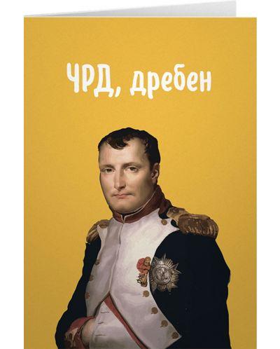Картичка Мазно.бг - ЧРД, дребен - 1