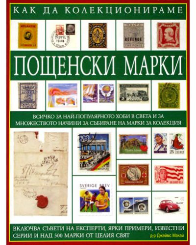 Как да колекционираме пощенски марки - 1