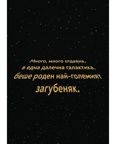 Картичка Мазно.бг - Най-големият загубеняк - 1