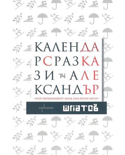 Календар с разкази - 1