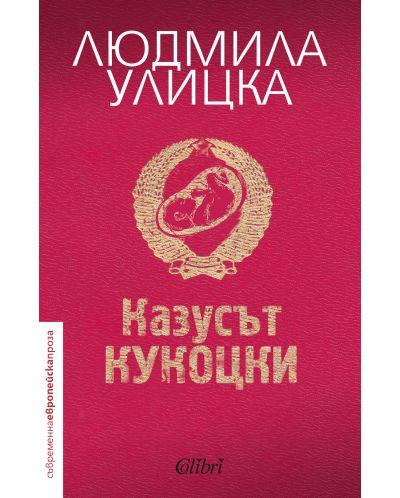 Казусът Кукоцки - 1