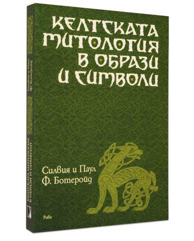 Келтската митология в образи и символи - 3