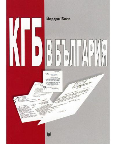 КГБ в България - 1