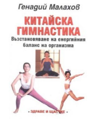 Китайска гимнастика - 1