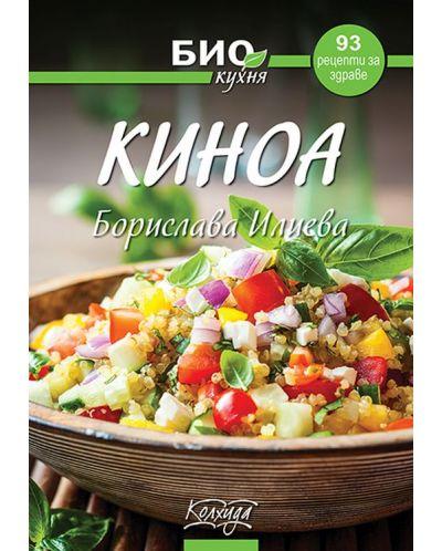 Киноа - 93 рецепти за здраве (Био кухня) - 1