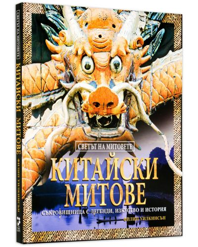 Китайски митове (твърди корици)-2 - 3