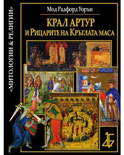 Крал Артур и рицарите на Кръглата маса (Мод Радфорд Уорън) - 1