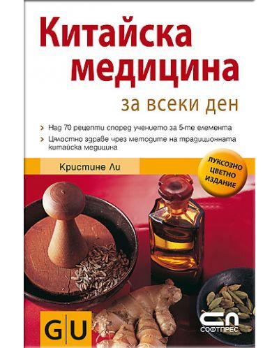 Китайска медицина - 1