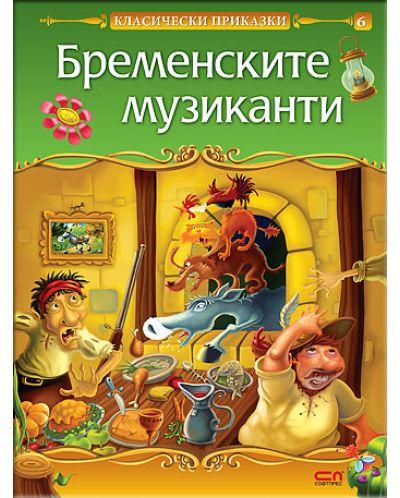 Класически приказки: Бременските музиканти - 1