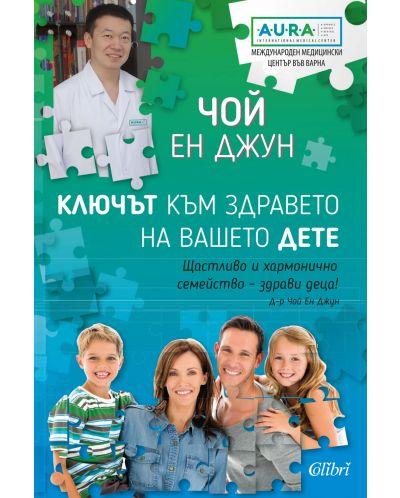 Ключът към здравето на вашето дете - 1