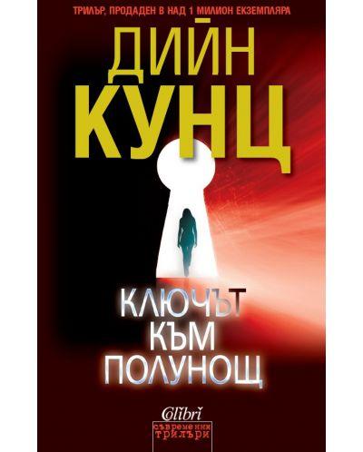 Ключът към полунощ - 1