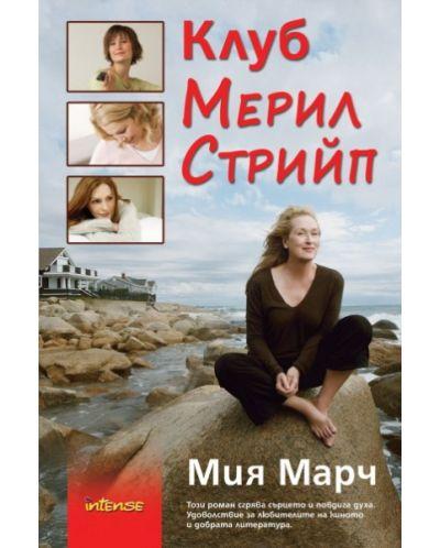 Клуб Мерил Стрийп - 1