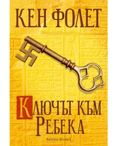 Ключът към Ребека - 1