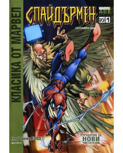 Класика от Марвел. Спайдърмен (Брой 1 / Октомври 2004): Дуел до смърт с Лешояда - 1