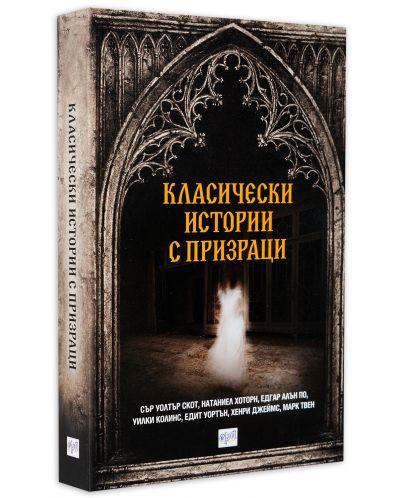 Класически истории с призраци - 3