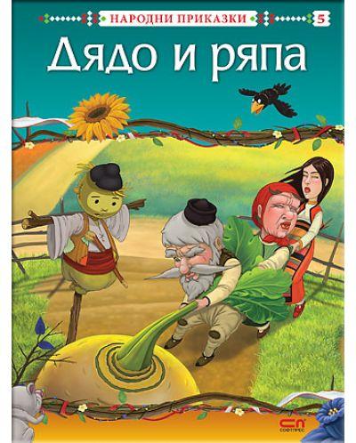Народни приказки: Дядо и ряпа - 1