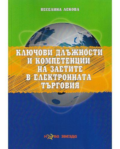 Ключови длъжности и компетенции на заетите в електронната търговия - 1