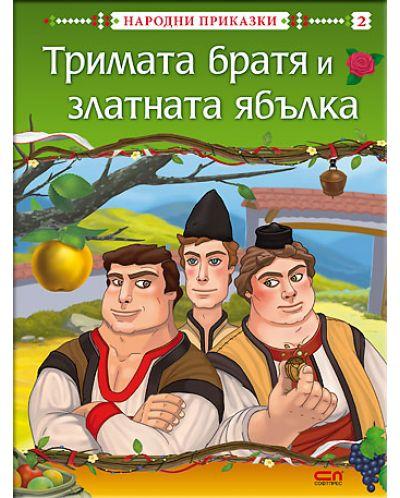 Народни приказки: Тримата братя и златната ябълка - 1