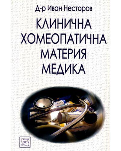 Клинична хомеопатична материя медика (твърда корица) - 1