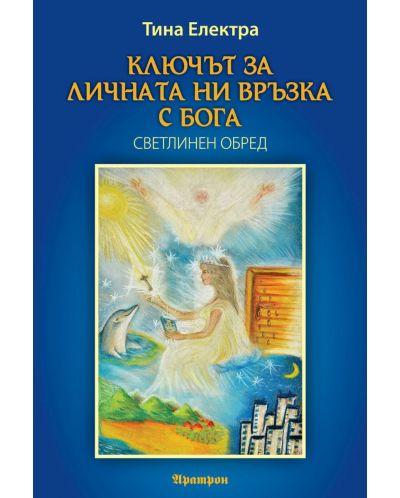 Ключът за личната ни връзка с Бога - 1