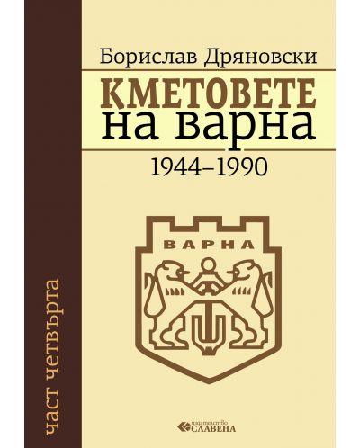 Кметовете на Варна (1944-1990) - 1