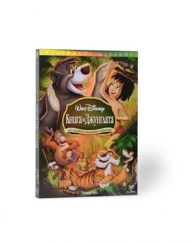 Книга за джунглата - Юбилейно издание в 2 диска (DVD) - 4