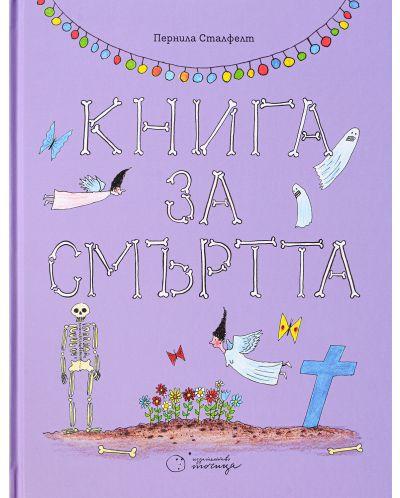 Книга за смъртта - 1