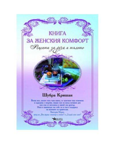 Книга за женския комфорт - 1