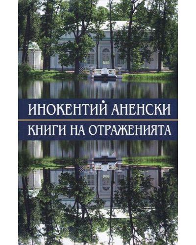 Книги на отраженията - 1