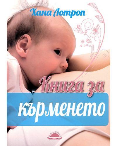 Книга за кърменето - 1