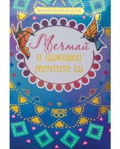 Книжка-подарък за теб: Мечтай и изживей мечтите си - 1