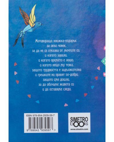 Книжка-подарък за теб: Мечтай и изживей мечтите си - 2