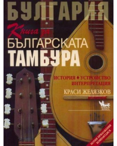 Книга за българската тамбура - 1