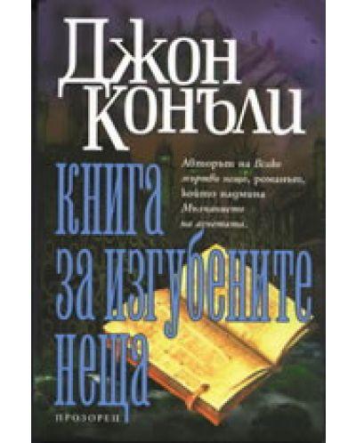 Книга за изгубените неща - 1