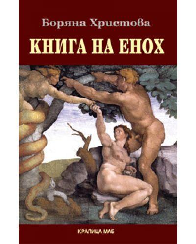 Книга на Енох - 1