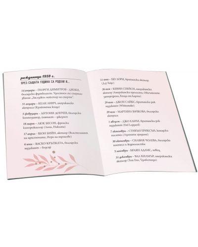 Книжка за рожденик с пожелания от сърце 1959 г.-2 - 3