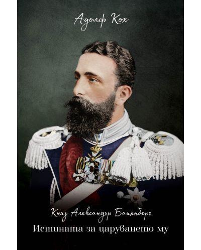 Княз Александър Батенберг. Истината за царуването му - 1