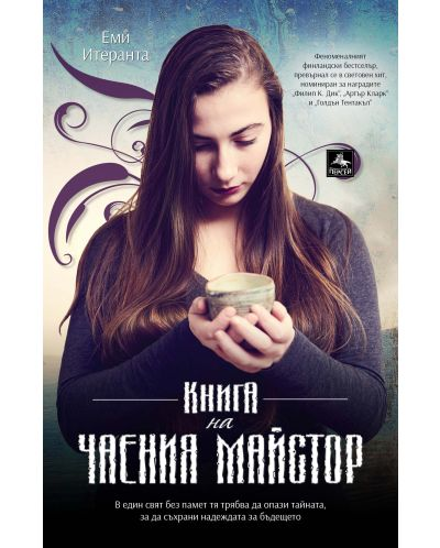 Книгата на чаения майстор - 1