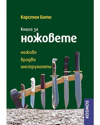 Книга за ножовете - 1