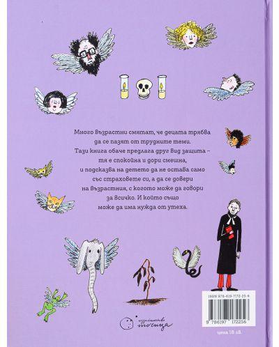 Книга за смъртта - 2