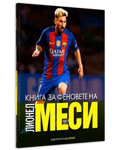 Книга за феновете на Лионел Меси-2 - 3