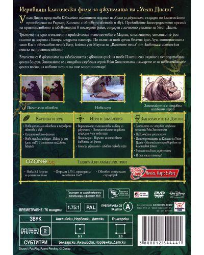 Книга за джунглата - Юбилейно издание в 2 диска (DVD) - 2