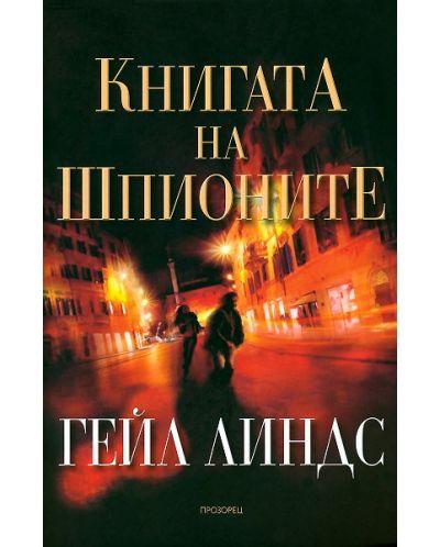 Книгата на шпионите - 1
