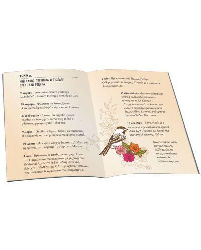 Книжка за рожденик с пожелания от сърце 1959 г.-1 - 2
